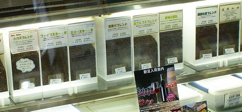 イーグルコーヒーの自家焙煎コーヒー豆販売コーナー