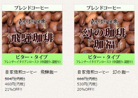 イーグルコーヒー高山 商品画面