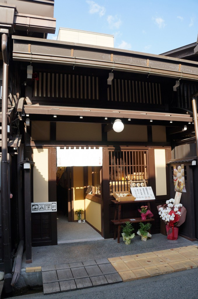 牛まん喜八郎 上三之町店
