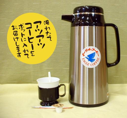ポットコーヒー宅配サービス