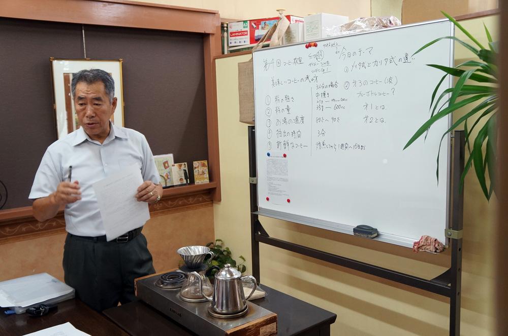 イーグルコーヒー高山 コーヒー教室