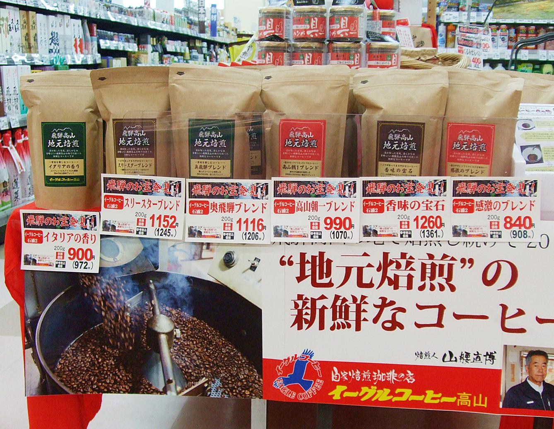 駿河屋の自家焙煎コーヒー販売