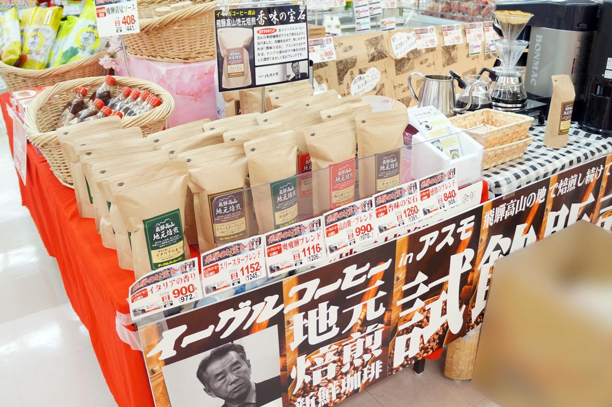 高山 アスモ 自家焙煎コーヒー 販売