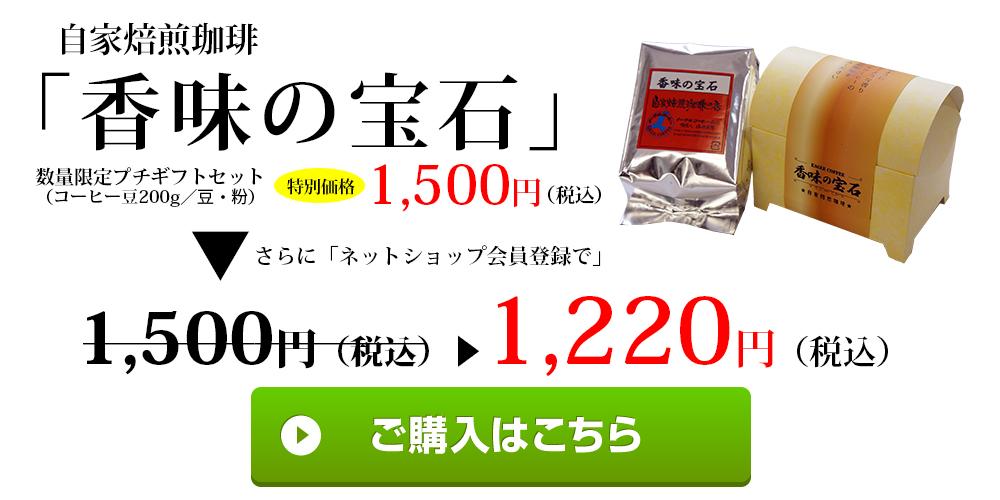 香味の宝石 価格と注文ボタン