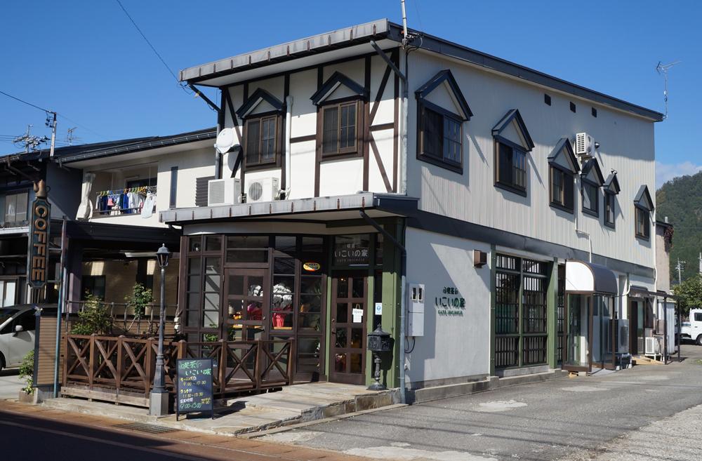 飛騨市古川喫茶いこいの家