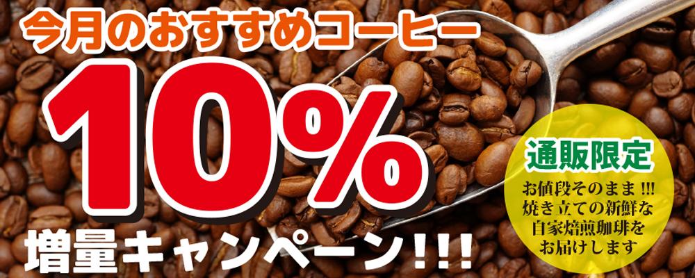 コーヒー豆 増量 キャンペーン